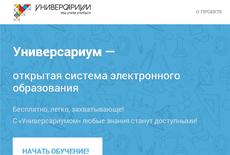 Начинает свою работу проект бесплатного онлайн образования «Универсариум»