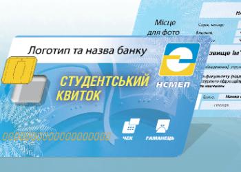 Україна з 2015 року введе електронні студентські квитки з платіжним інструментом